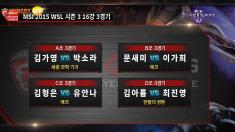 MSI 2015 WSL 시즌3 16강 조별 3경기 결과 (김가영, 문새미, 유안나, 김아름 승)