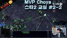 MVP Choya 의 스타2 교실 2화2부