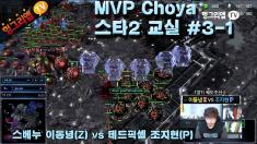 MVP 초야 스타2 교실 #3-1