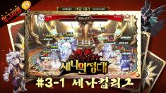 세나 원정대 #3-1 세나컵리그