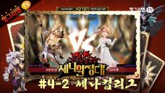 세나 원정대 #4-2