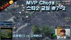 MVP 초야의 스타2 교실 #7-2