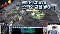 MVP 초야의 스타2 교실 #8-1