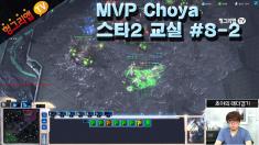 MVP 초야의 스타2 교실 #8-2