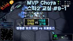 MVP 초야의 스타2 교실 #9-1