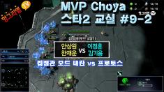MVP 초야의 스타2 교실 #9-2