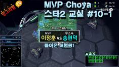 MVP 초야 스타2교실 #10-1