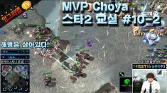 MVP 초야 스타2교실 #10-2