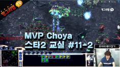 MVP 초야 스타2 교실 #11-1