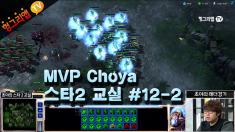 MVP 초야 스타2 교실 #12-2