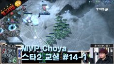MVP 초야 스타2교실 #14-1