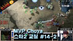 MVP 초야 스타2교실 #14-2
