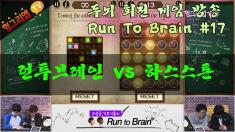 Run to Brain #17