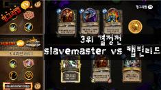 하스스톤 컵 2주차 3위결정전 slavemaster vs 캡틴리드