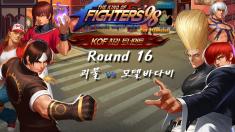 KOF 최강토너먼트 16강 8경기