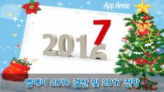 매출로 이어지는 모바일 어플 사용량을 통해 2016년 결산과 2017년 전망을 보자