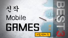 12월 셋째 주 신작 모바일 게임 대공개! 실제 플레이 영상으로 확인해보자