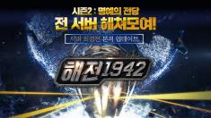 해전1942, 서버 최강전 업데이트 실시 / 서버최강전, 헝그리앱TV 생중계 진행