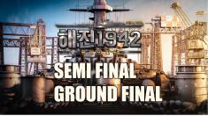 해전1942 서버 최강전 4강/결승