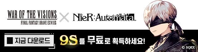 FFBE X NieR 9S (04/21)