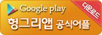 헝그리앱 공식어플 Download