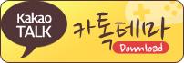 게임별 카톡테마 Download