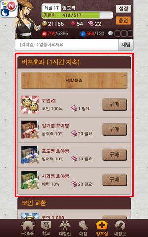 버프효과.png