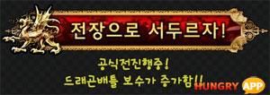 드래곤-배틀-참여.jpg