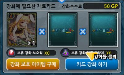 강화03.png