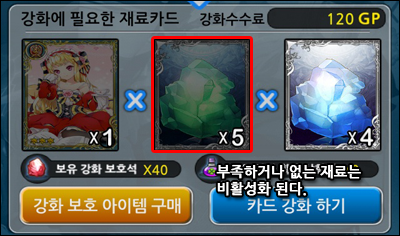 강화_강화재료2.png