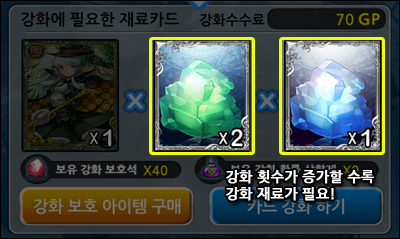 강화_강화재료.png