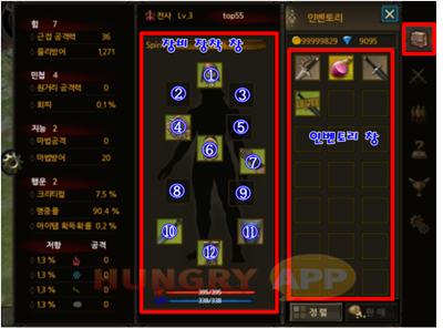 아이템장비UI1.png