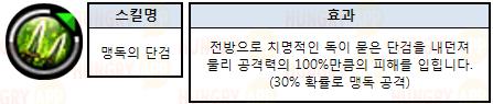 맹독의 단검.png