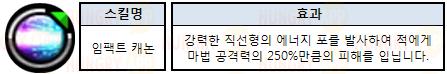 임팩트 캐논.png