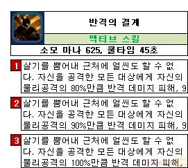 반격의결계.png