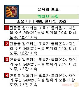 살육의포효.png