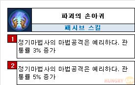 파괴의손아귀.png