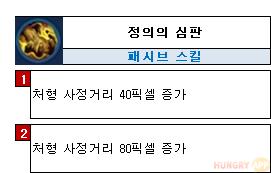 정의의심판.png