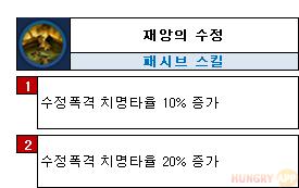 재앙의수정.png