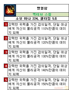 맹열참.png