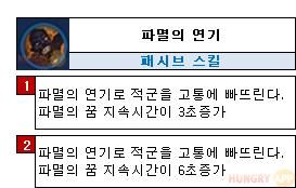 파멸의연기.png