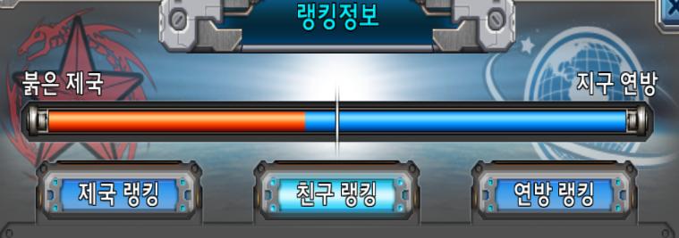 랭킹창-crop.png