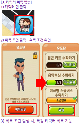 25._charactor_hweckdeok.PNG
