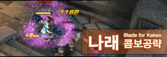 블레이드_스킬_상단12.jpg