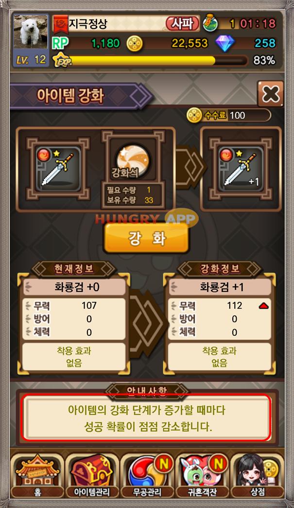 강화6.png