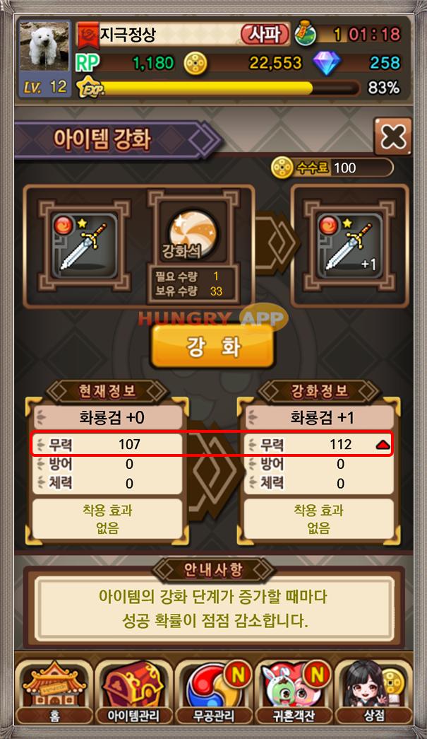 강화5.png