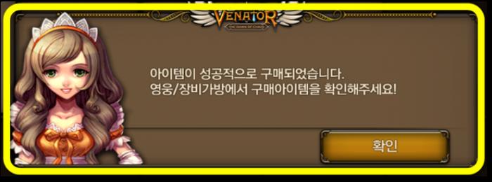 아이템구매팝업창.png