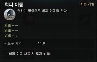 5-회피이동.png