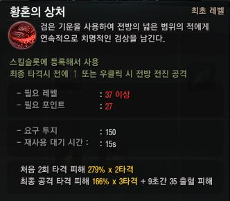 9-황혼의상처.png
