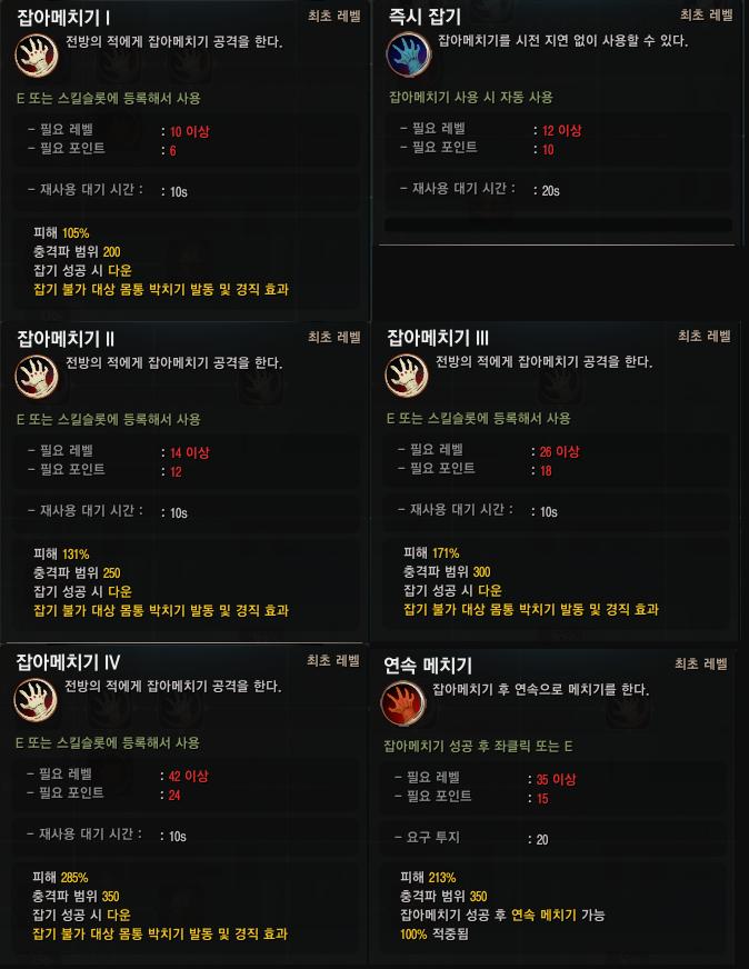 14-잡아메치기.png